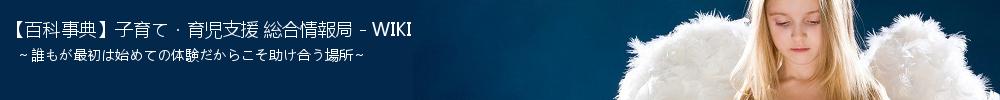 【百科事典】子育て・育児支援 総合情報局 – WIKI